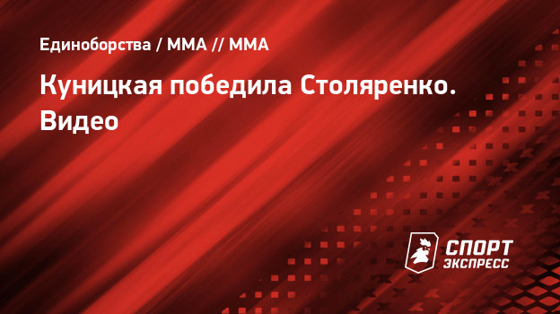 Куницкая победила Столяренко