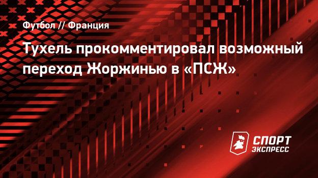 Тухель прокомментировал возможный переход Жоржинью в «ПСЖ»