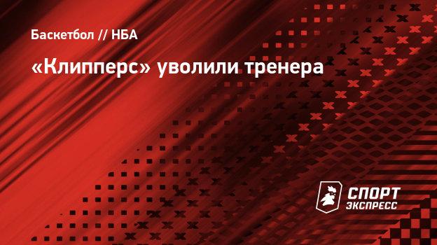 «Клипперс» уволили тренера