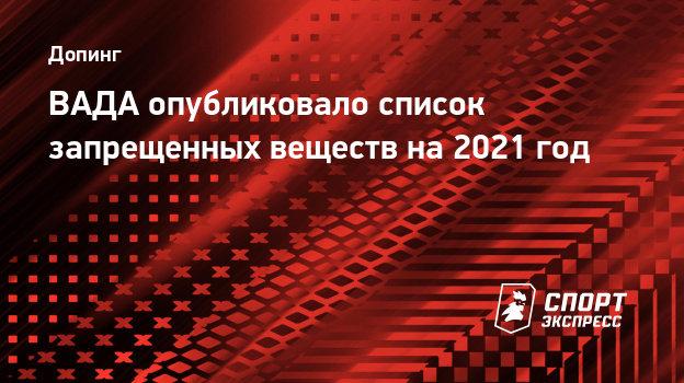 ВАДА опубликовало список запрещенных веществ на2021 год