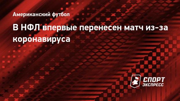 ВНФЛ впервые перенесен матч из-за коронавируса