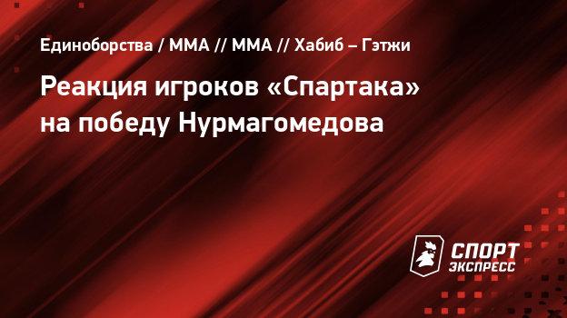 Реакция игроков «Спартака» напобеду напобеду Нурмагомедова