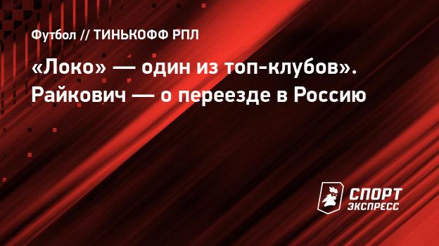 «Локо»— один изтоп-клубов». Райкович— опереезде вРоссию