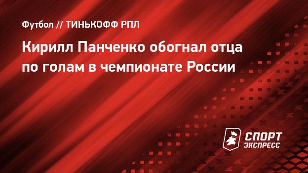 Кирилл Панченко обогнал отца поголам вчемпионате России