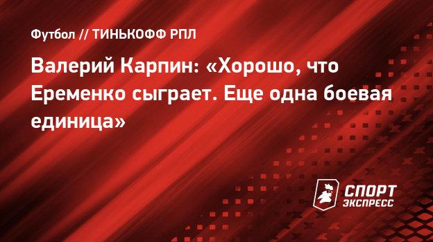 Валерий Карпин: «Хорошо, что Еременко сыграет. Еще одна боевая единица»