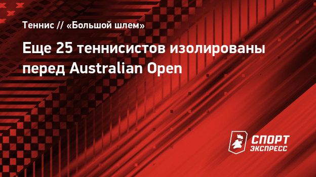 Photo of Еще 25 теннисистов изолированы перед Australian Open   Спорт-Экспресс