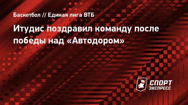 Итудис поздравил команду после победы над «Автодором»