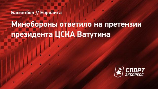 Минобороны ответило напретензии президента ЦСКА Ватутина