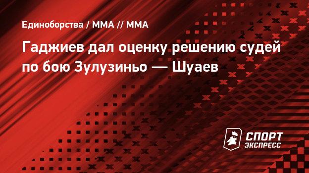 Гаджиев— орешении судей побою Зулузиньо— Шуаев: «Человекуже неотдашь победу зато, что онстоит»