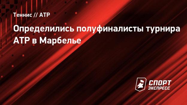 Определились полуфиналисты турнира ATP вМарбелье