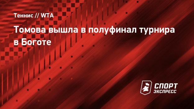 Томова вышла вполуфинал турнира вБоготе