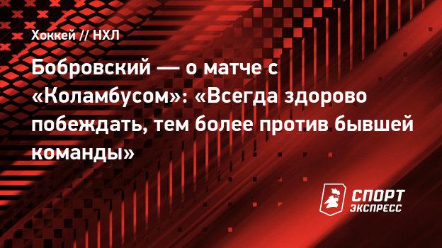 Бобровский— оматче с «Коламбусом»: «Всегда здорово побеждать, тем более против бывшей команды»