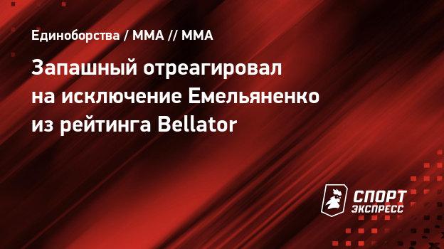 Запашный отреагировал наисключение Емельяненко изрейтинга Bellator