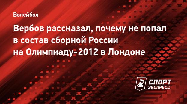 Вербов рассказал, почему непопал всостав сборной России наОлимпиаду-2012 вЛондоне