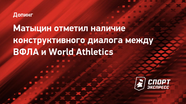 Матыцин отметил наличие конструктивного диалога между ВФЛА иWorld Athletics