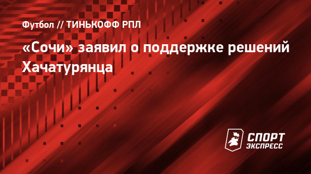 «Сочи» заявил о поддержке решений Хачатурянца