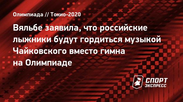 Вяльбе заявила, что российские лыжники будут гордиться музыкой Чайковского вместо гимна наОлимпиаде