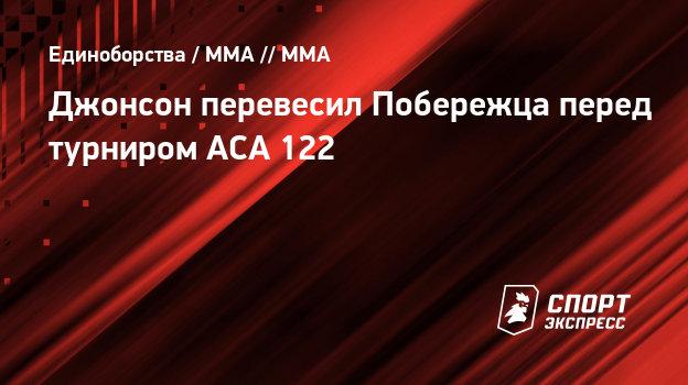 Джонсон перевесил Побережца перед турниром ACA 122