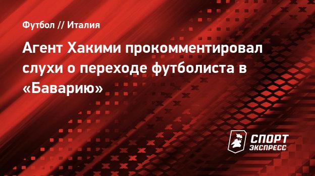 Агент Хакими прокомментировал слухи опереходе футболиста в «Баварию»