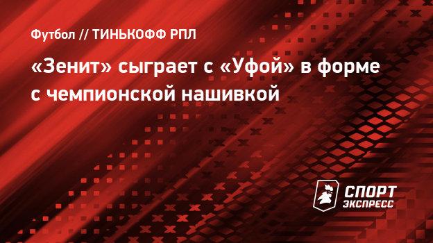 «Зенит» сыграет с «Уфой» вформе счемпионской нашивкой