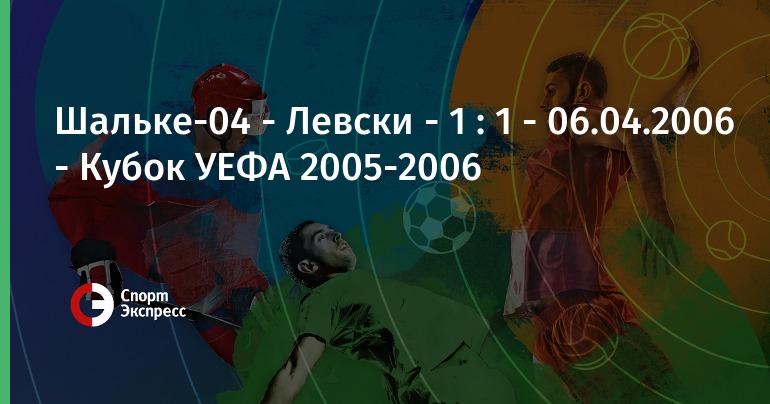 Левски шальке 04