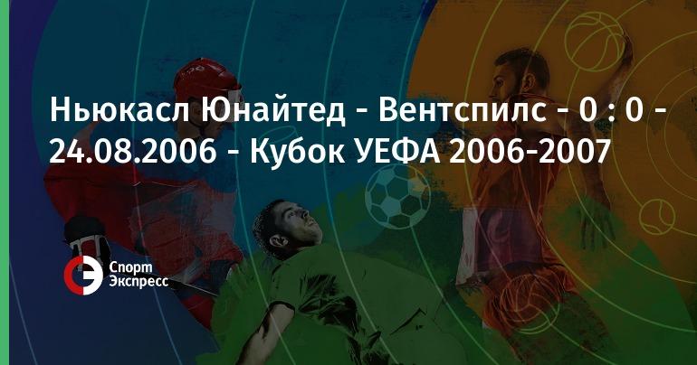 Ньюкасл состав 2008 покаринин