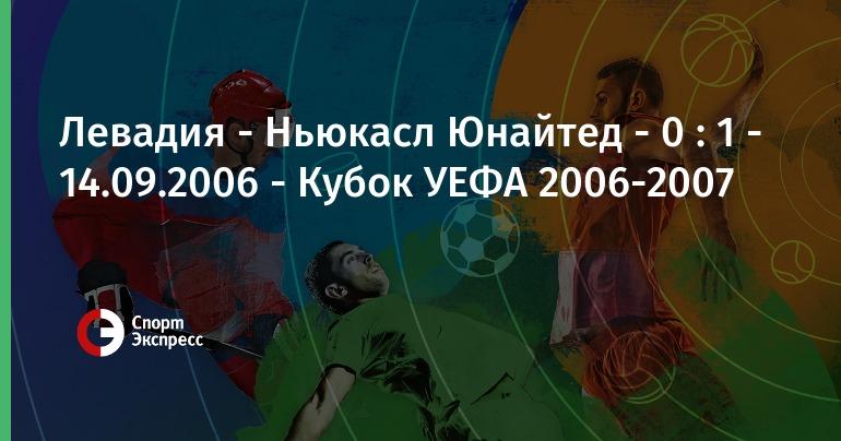 Кубок уефа 2006 2007 левадия ньюкасл