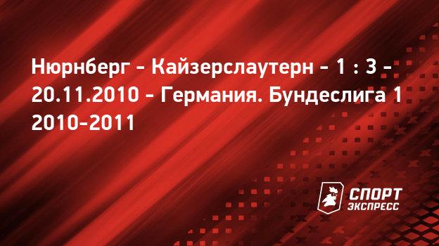 Боруссия д кайзерслаутерн 11. 12. 11