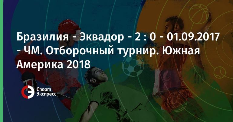 Отборочный турнир к чемпионату мира по футболу 2018 южная америка