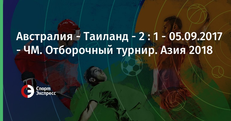 отборочный азия мира турнир 2018 чемпионат