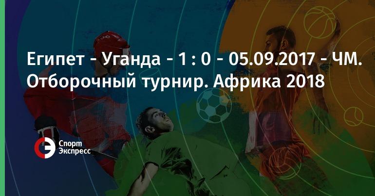 Википедия футболу чемпионат отборочный по африка мира 2018 турнир