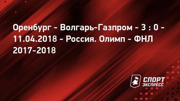 Волгарь оренбург онлайн трансляция [PUNIQRANDLINE-(au-dating-names.txt) 64