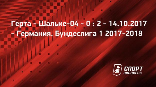 Онлайн трансляции футбол герта- шальке- 04
