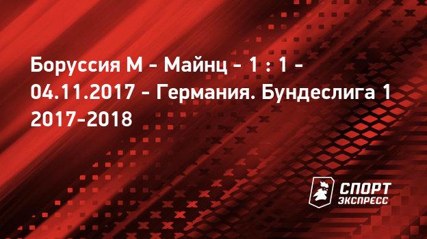 Герта боруссия м 4 ноября 2016 онлайн