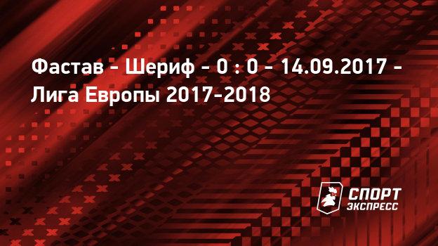 еврофутбол ставки на матчи 23.11.2017
