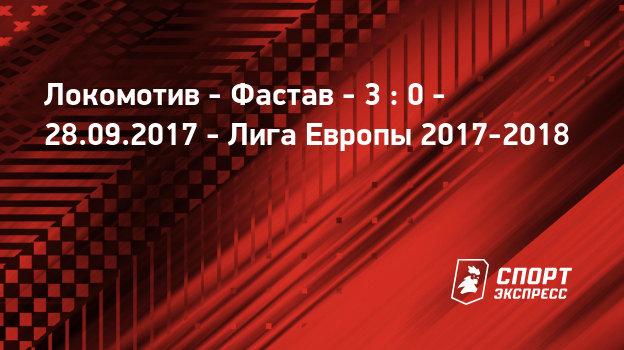 Прогноз матча терек локомотив 07.12.2017