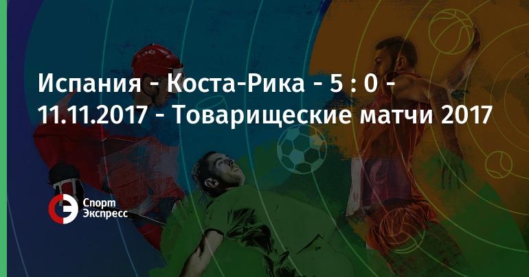 Футбол россия испания 14 ноября