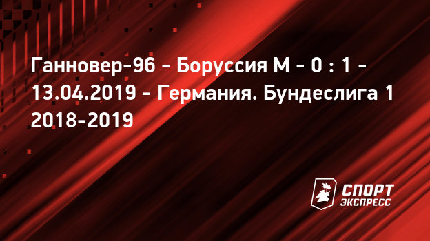 Ганновер 96 боруссия м онлайнi