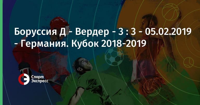 Боруссия д вердер результат мача 25 08 12