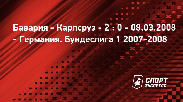 Online футбол бавария ii карлсруэ ii 19. 08. 11