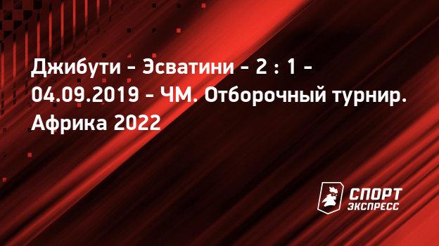 Чм 2019 отборочный турнир африка [PUNIQRANDLINE-(au-dating-names.txt) 61