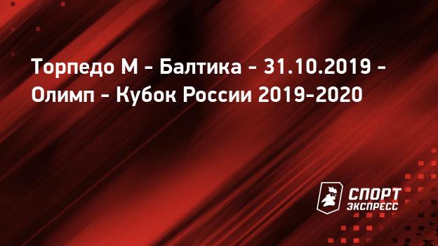 Онлайн трансляция локомотив крылья кубок россии [PUNIQRANDLINE-(au-dating-names.txt) 49