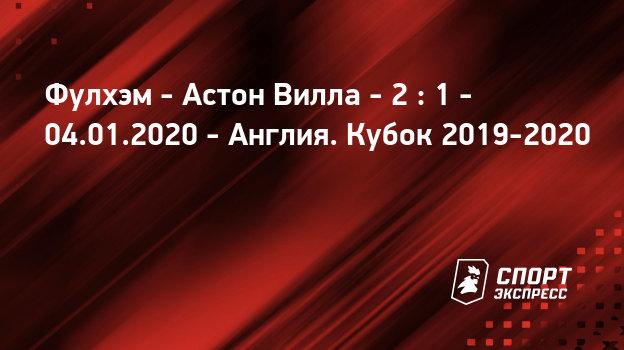 Чемпионат англии. астон вилла фулхэм видео на русском