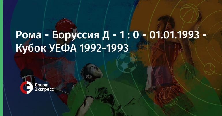 Рома- боруссия дортмунд 1993