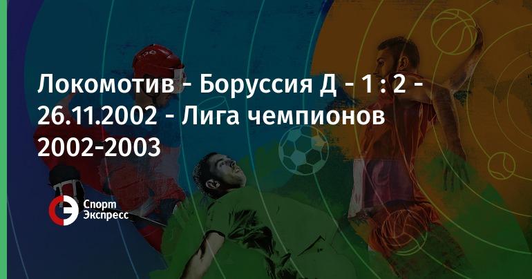 Локомотив боруссия д