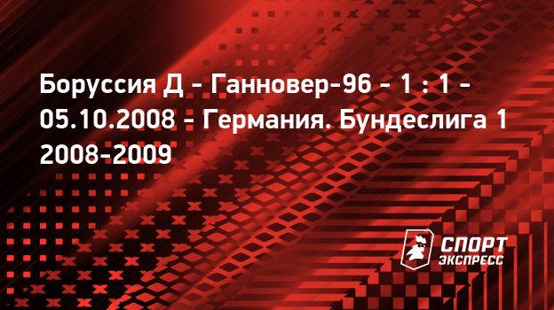 Спорт- бокс видеотрансляция матча боруссия- ганновер 96