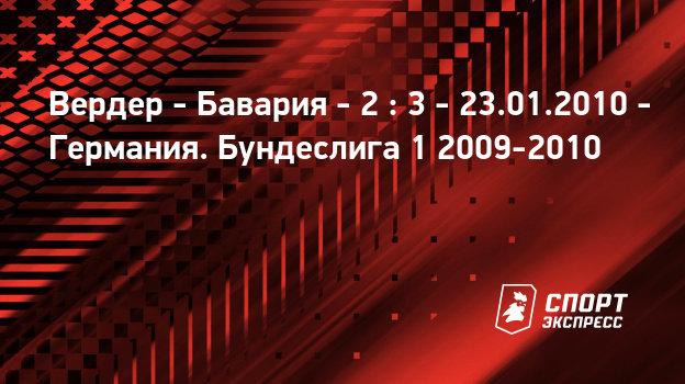 23января 2010года результат матча шальке 04 бохум