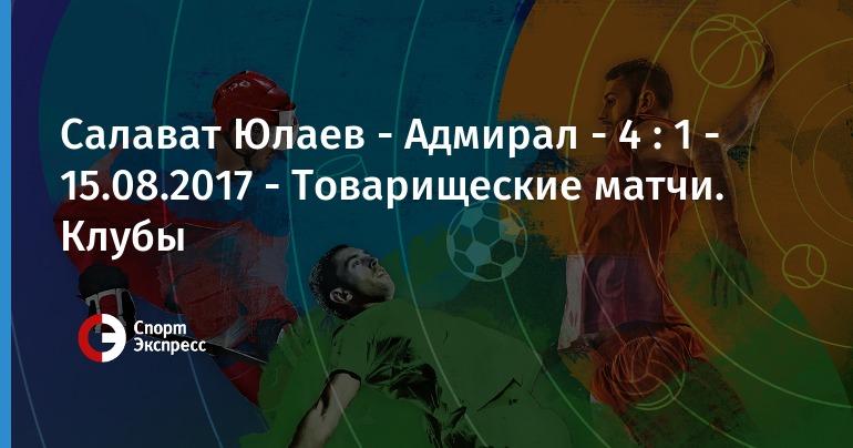Прогнозы на спорт 14.02.12 ставка на спорт вип