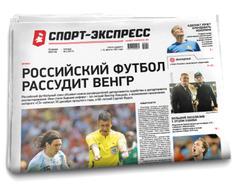 НОМЕР ГАЗЕТЫ ОТ 10 января (№ 8111) : Российский футбол рассудит венгр