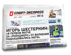 НОМЕР ГАЗЕТЫ ОТ 13 января (№ 8112) : Игорь Шестеркин: «В первом матче за «Рейнджерс» от волнения ноги подкашивались»